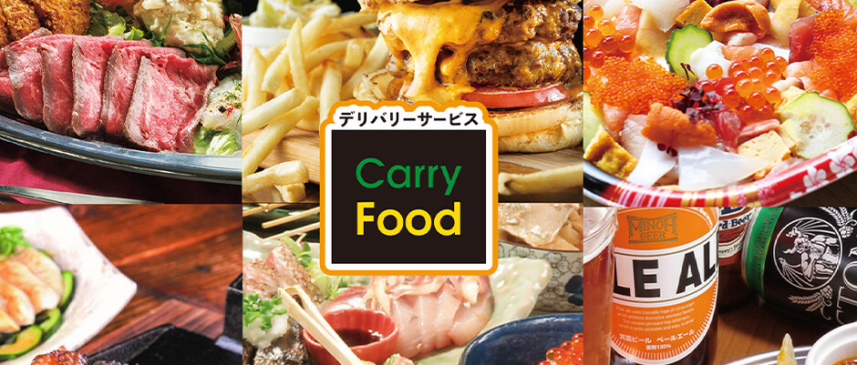 CARRYFOOD
