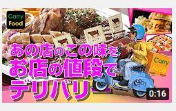 carryfoodチャンネル